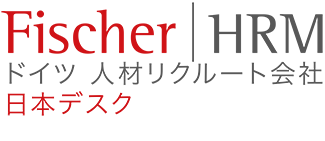 ドイツでのヨーロッパ人・日本人の人材採用はフィッシャー日本デスク – Fischer HRM GmbH International Consultants for Human Resources Management – Japan Desk